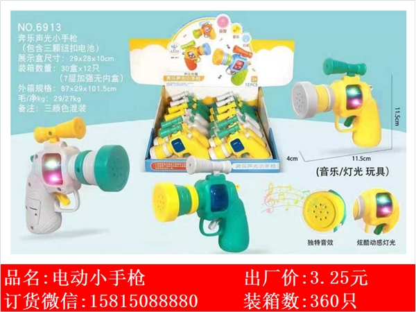 Xinle'er electric running music sound light small pistol toy