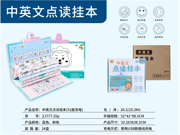 51 side cognitive wall chart audio hanging Book Baby Toy 6850 content [color box charging version]