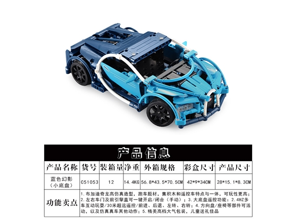 Blue phantom of building block remote control vehicle