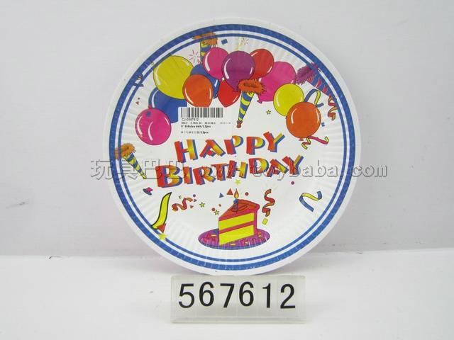 9 inches balloon birthday plate / 12 PCS