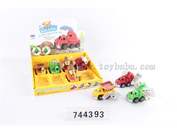 Chain engineering vehicle (8 sets) / 4 mixed sets