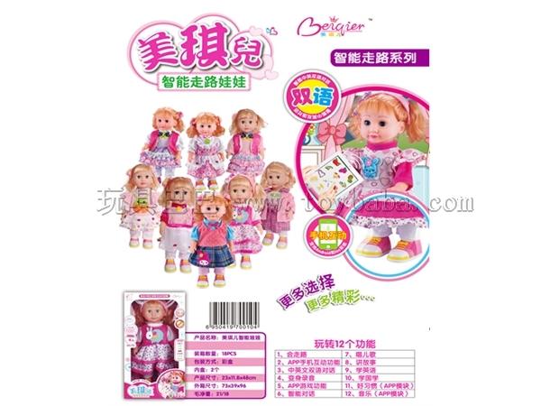 Walking smart doll