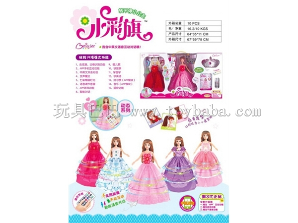 (Chinese) small colored flag intelligent walking Doll