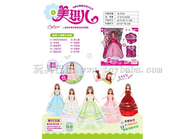 (Chinese) Maggie smart Barbie doll