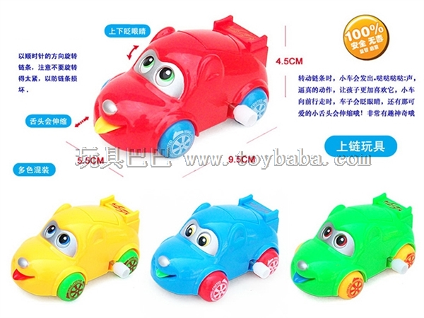 Naughty cartoon chain on the car (with blinking spit tongue function) (1) only