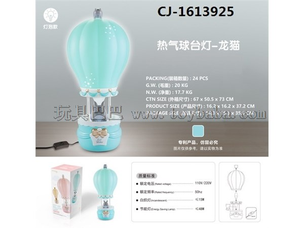 Chinchilla hot air balloon table lamp boutique