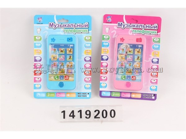 Russian princess mobile phone children's mobile phone toy