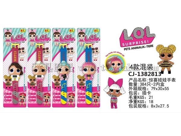 Surprise doll electronic watch (4 models) children's electronic watch