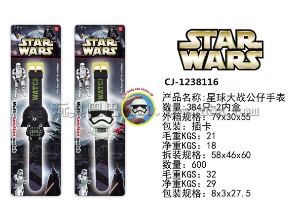 Star Wars doll electronic watch (2 models) children's electronic watch