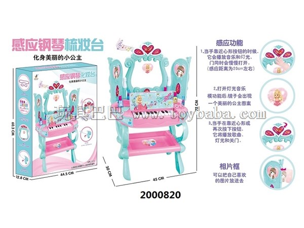 Induction door opening piano dressing table children's play jewelry table dressing table with piano keys
