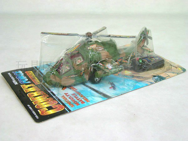 Drive-by-wire helicopter (camouflage)