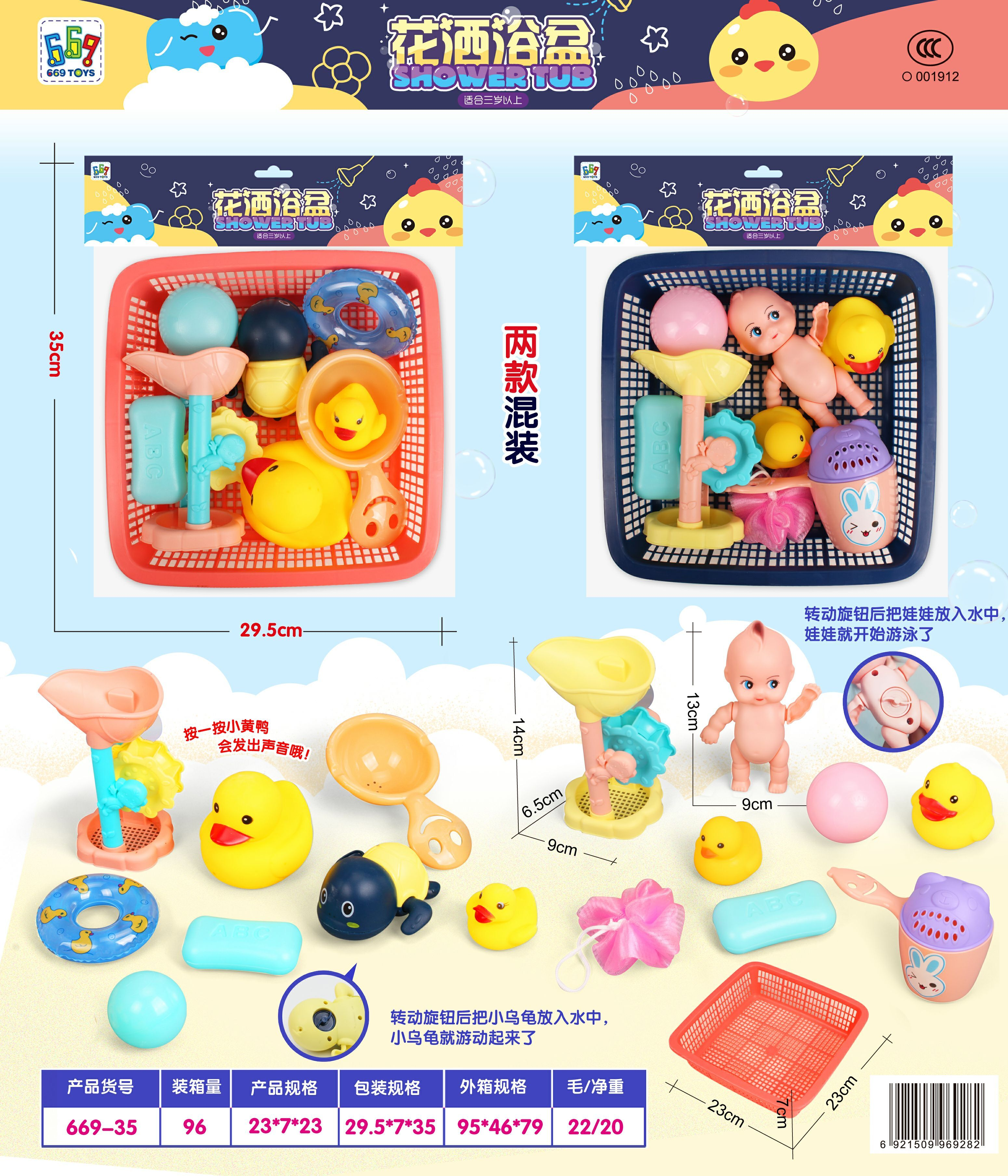 Collection basket + swimming + swimming suit