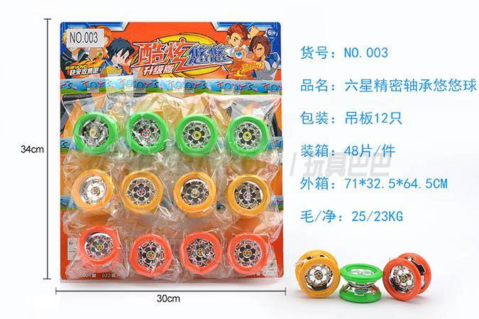 Six star precision bearing the yo-yo
