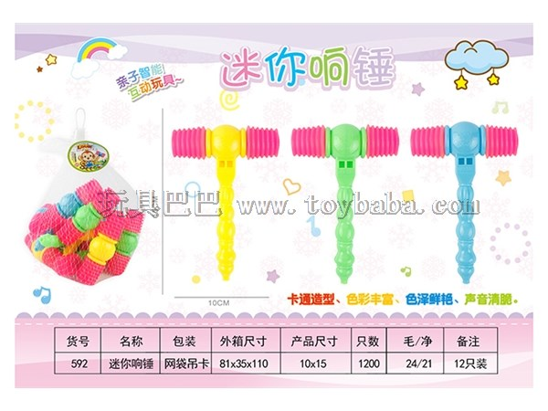 Baby children's toy BB hammer Mini Ring Hammer