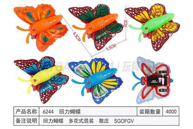 Children's Huili toy series Huili Butterfly