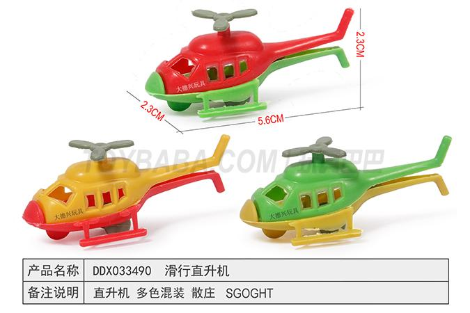 Children's taxiing toy series taxiing helicopter