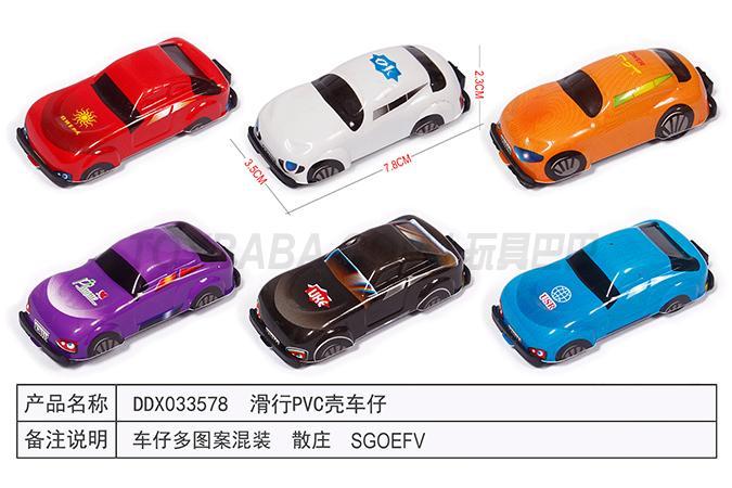 Children's sliding toy series sliding PVC shell car
