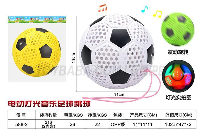 Electric flash ball football jump ball