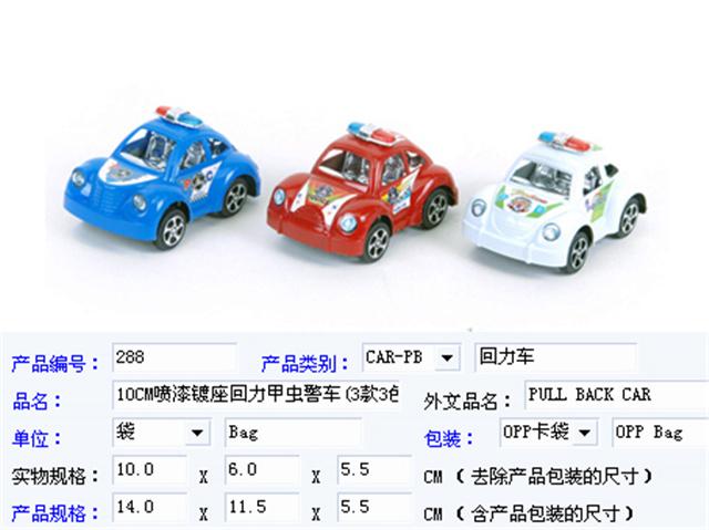 Spray paint return beetle police car