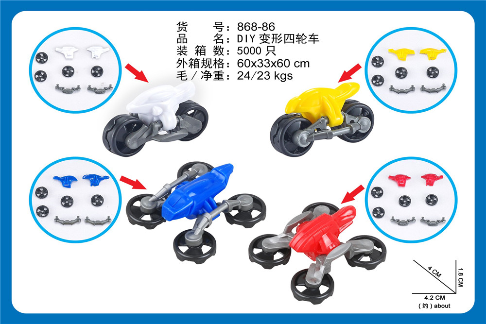 DIY deformed four wheeled vehicle self-contained small toy gift