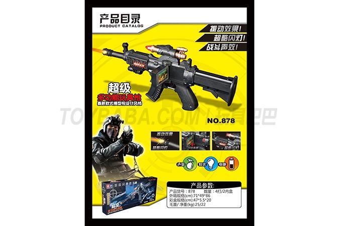 Children's toy gun series vibration projection gun