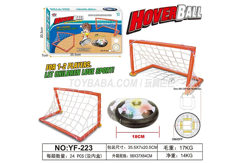 Suspended Electric Football 18cm light (pearl cotton ball ring with goal)