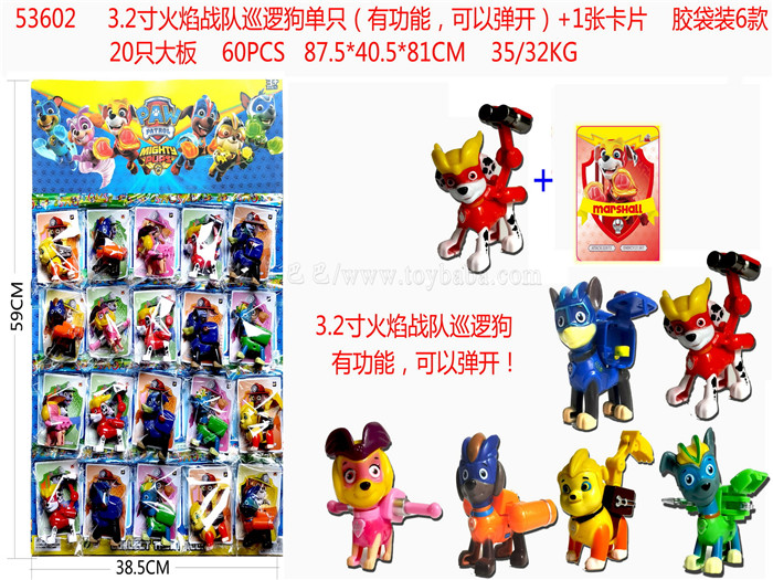 A single 3.2-inch flame team patrol dog (the dog has function and can pop open) + 1 card plastic bag to pack 6 random 20