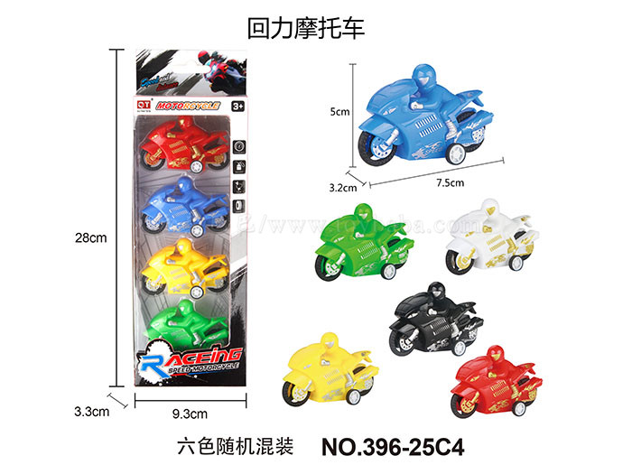 4-color Huili motorcycle