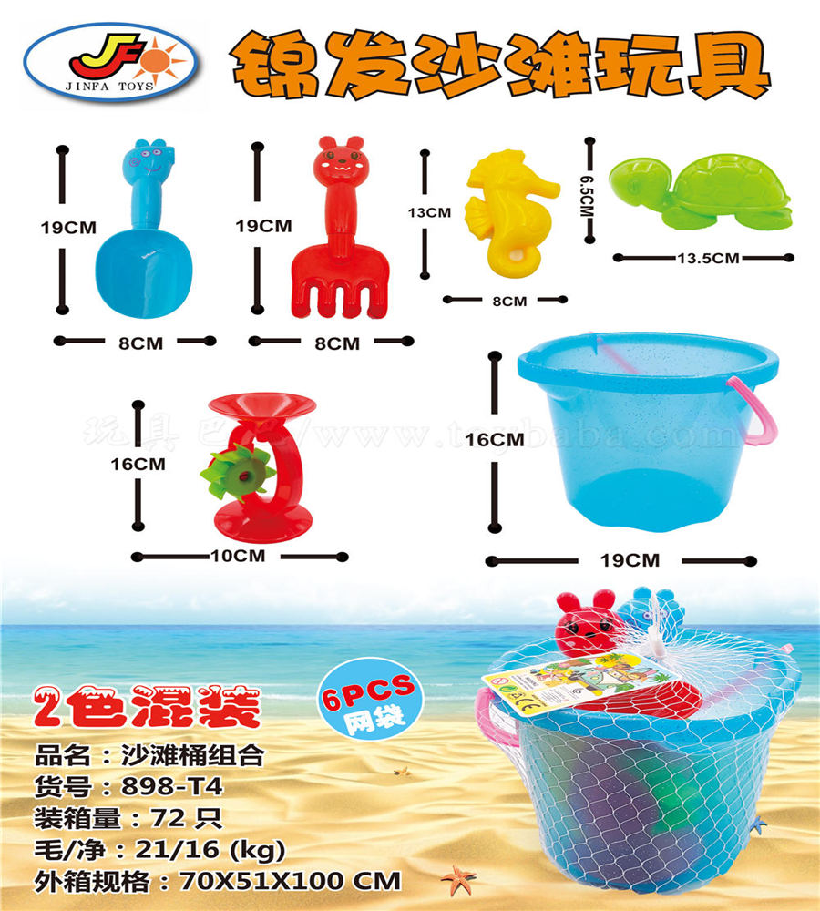 Beach Bucket combination