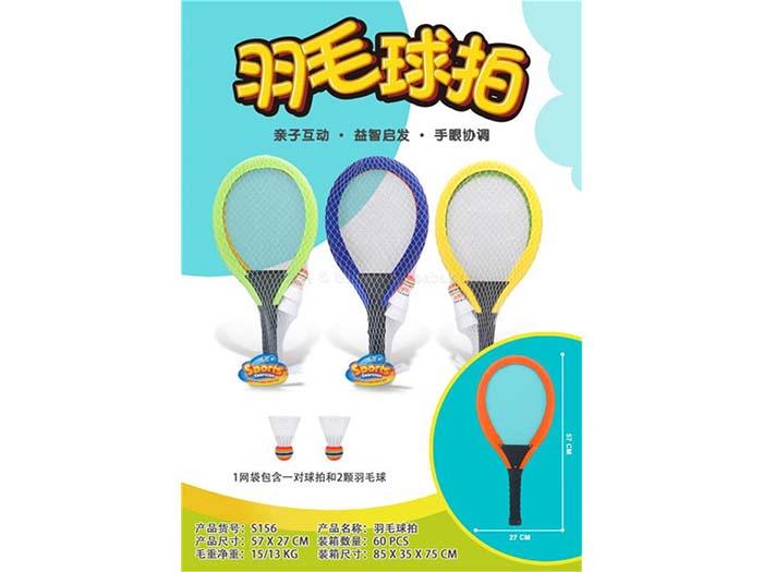 Cloth tennis racket
