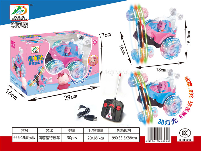 6 songs Mengmeng pig one click demonstration stunt dumper (Chinese version) (standard configuration: power pack with USB