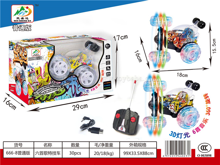 6 songs graffiti stunt dumper (Chinese version) (standard configuration: power pack with USB charging cable)