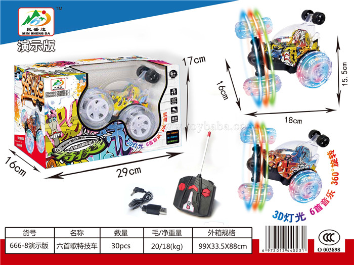 6 songs graffiti one click demonstration stunt dumper (Chinese version) (standard configuration: power pack with USB cha