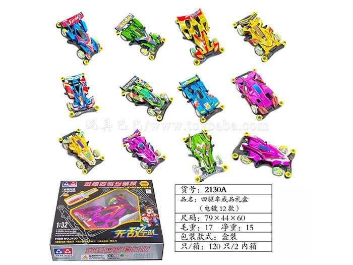 Raider buggies car products gift box