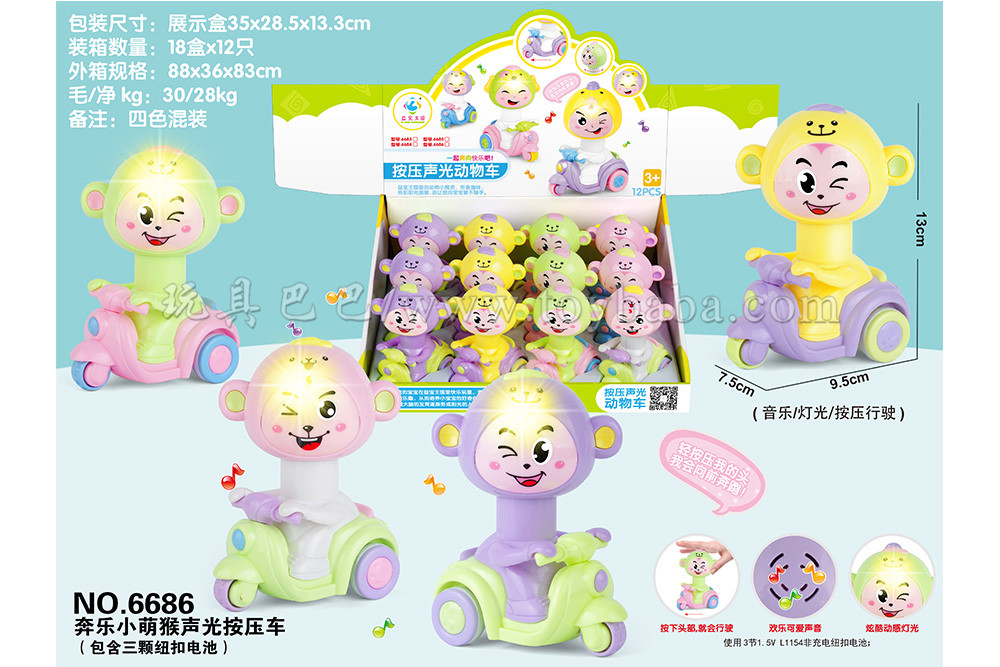 Cute monkey acousto-optic press car (including 3 button batteries)