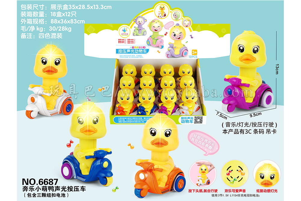 Little yellow duck acousto-optic press car (including 3 button batteries)