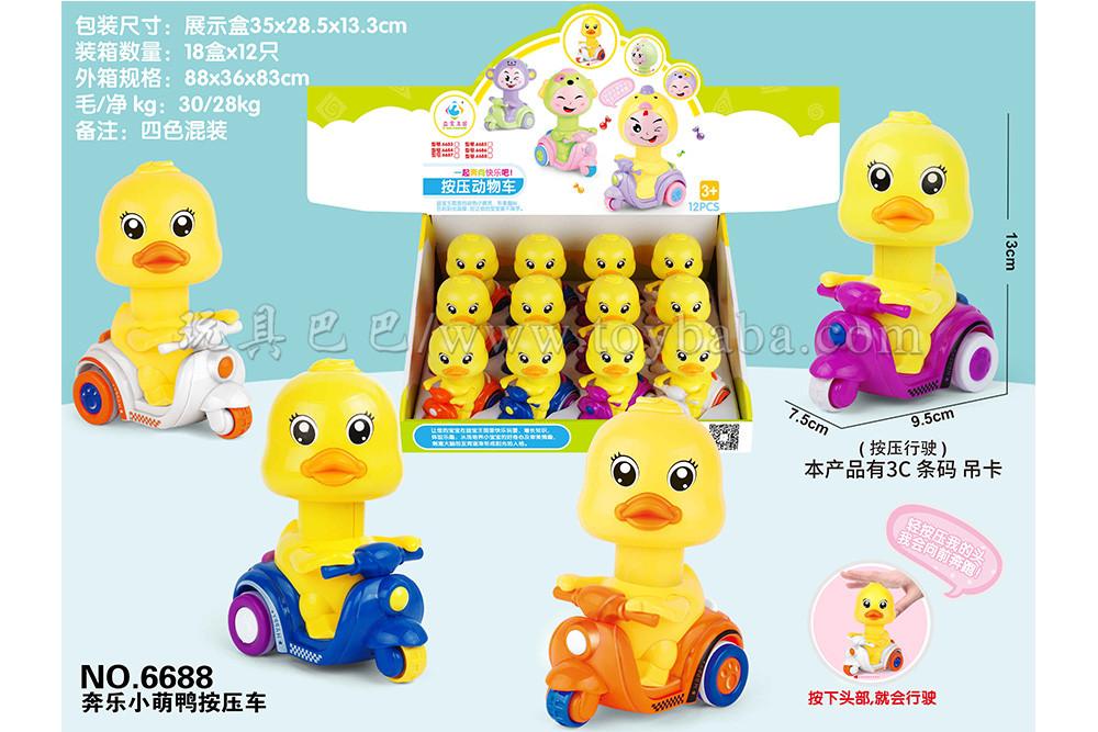 Little yellow duck press car (silent light)