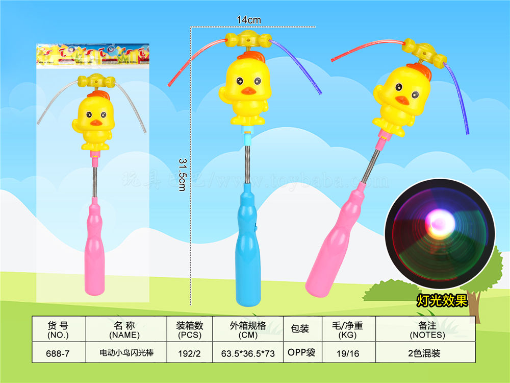 Electric little yellow duck flash stick