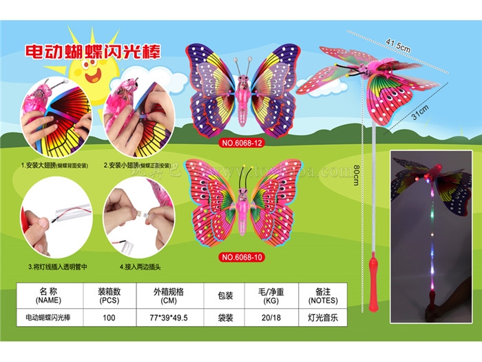 Electric butterfly flash stick