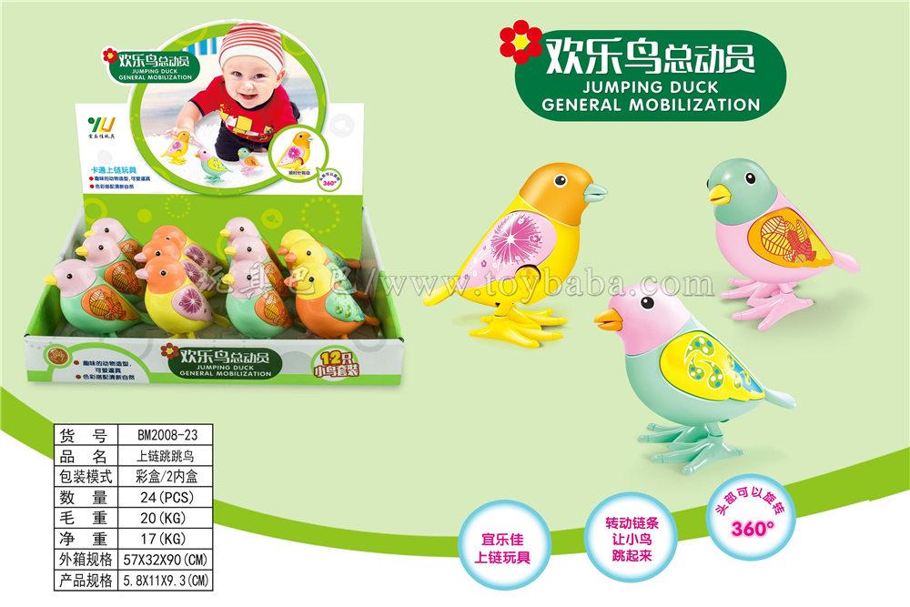 Chain happy bird chain toy
