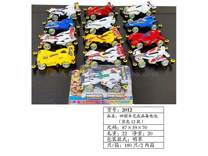 4WD finished spare battery (12 solid colors)