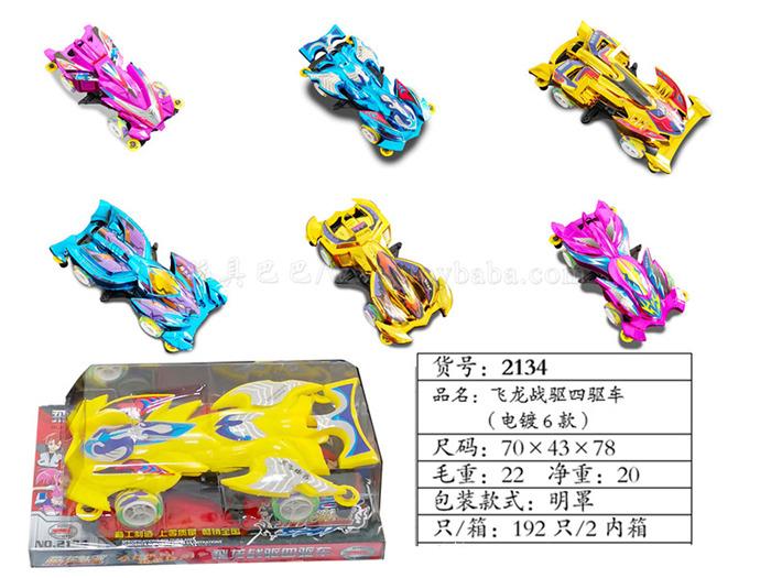 Flying dragon war drive 4WD vehicle (6 models)