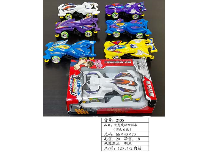 Flying dragon war drive 4WD (6 solid colors)