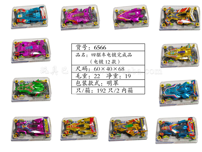 Electroplating finished products of 4WD vehicle (electroplating 12 models)