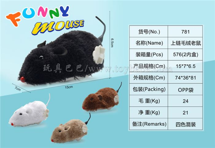 Plush chain mouse stall toy