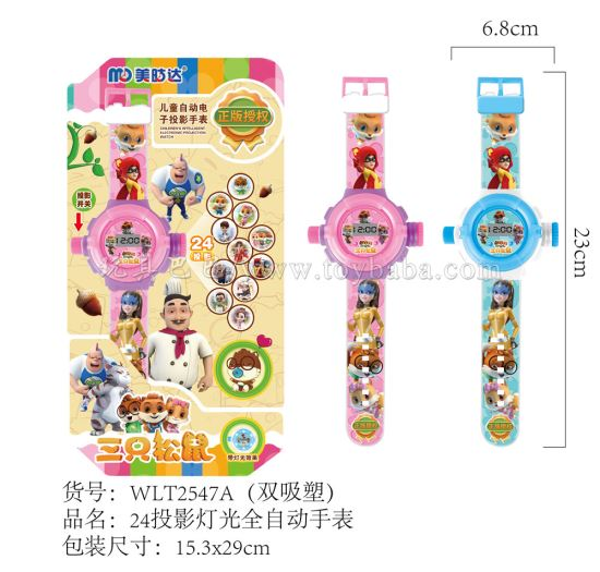Three squirrels 24 figure automatic projection watch (including electricity) stall toy