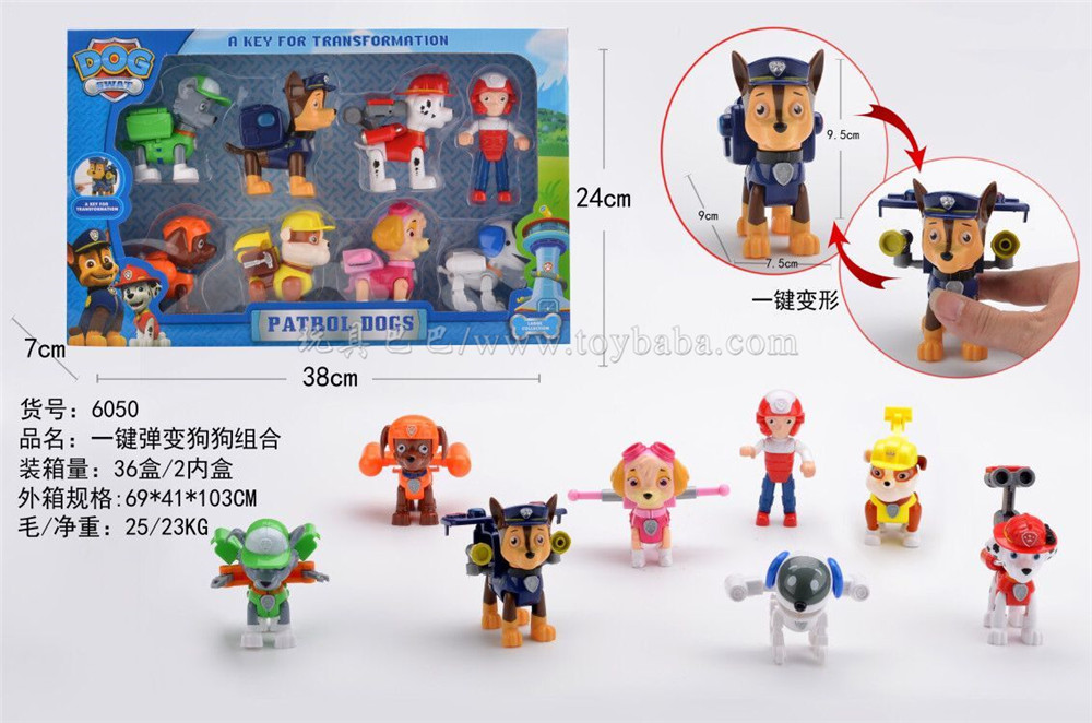 One button deformation dog combination stall toy