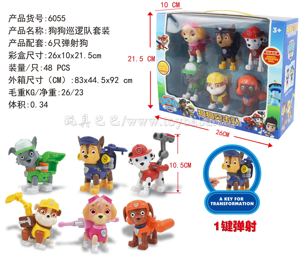 Chinese one button deformation dog combination stall toy