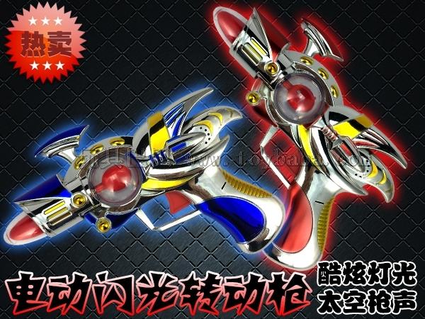 Flash rotating gun