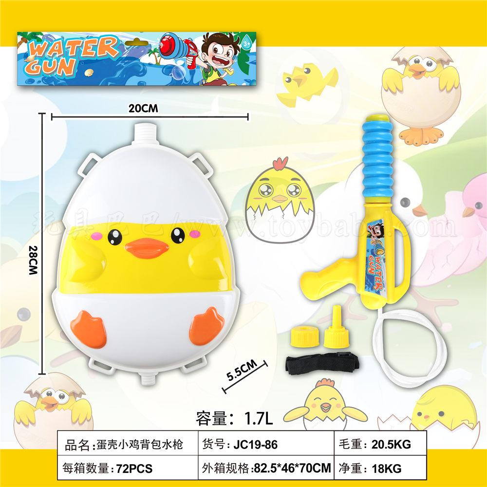 Eggshell chicken backpack water gun